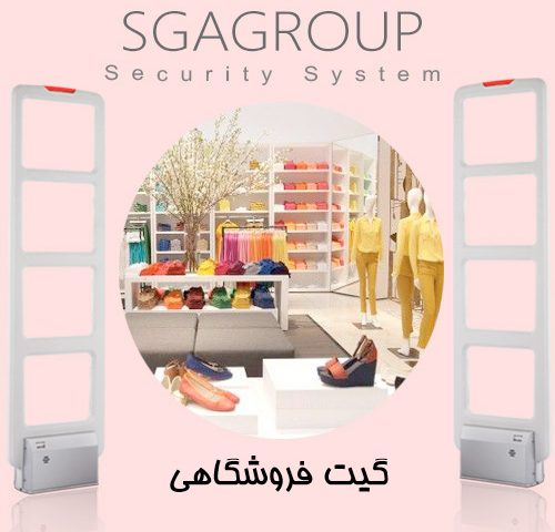 shop-security-gate